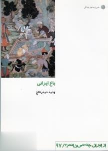 باغ ايراني (از ايران چه ميدانم 97)