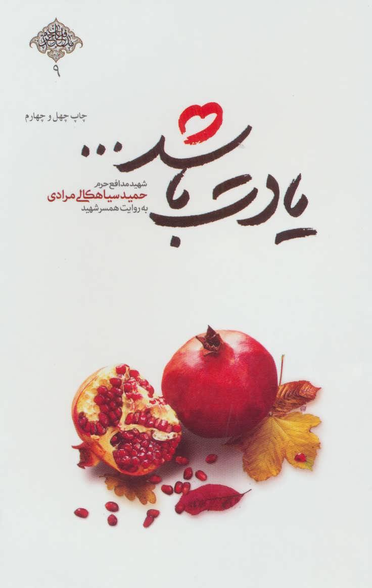 يادت باشد... (شهيد مدافع حرم حميد سياهكالي مرادي)،(مدافعان حرم 9)