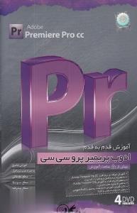 آموزش قدم به قدم پريمير پروسيسي Pr Premiere Pro cc