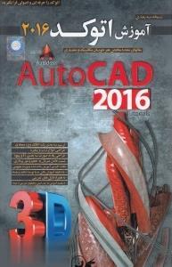 آموزش اتوكد 2016 Autocad 3D