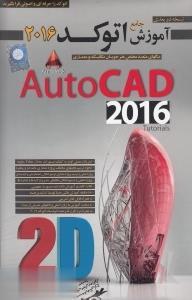 آموزش اتوكد 2016 Autocad 2D