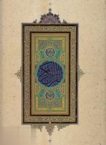 قرآن كريم (رحلي با قاب سپاس)