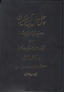 40 سال تاريخ ايران در دوره پادشاهي ناصرالدين شاه 2 (3 جلدي)