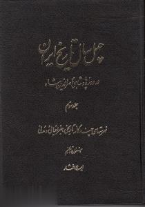 40 سال تاريخ ايران در دوره پادشاهي ناصرالدين شاه 3 (3 جلدي)