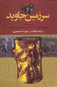 سرزمين جاويد 2 (4 جلدي) (نگارستان كتاب)