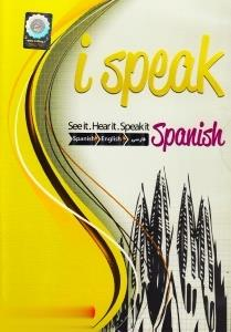 آموزش مكالمات روزمره اسپانيايي i speak Spanish