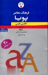 فرهنگ معاصر پويا انگليسي فارسي 2 (2 جلدي)