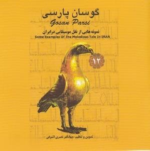 گوسان پارسي 12