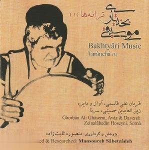موسيقي بختياري (ترانهها 1)