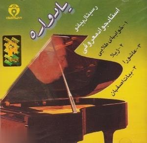 یادواره (رسیتال پیانو)