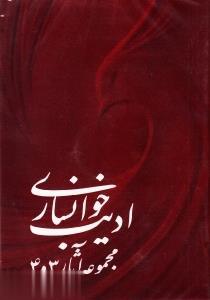 مجموعه آثار اديب خوانساري 3 و 4