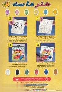 هنر ماسه 12 رنگ