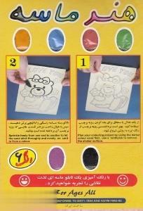 هنر ماسه 6 رنگ