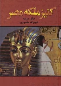كنيز ملكه مصر (نگارستان كتاب)