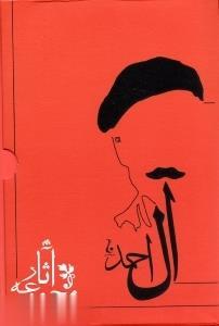 مجموعه آثار جلال آل احمد (10 جلدي)