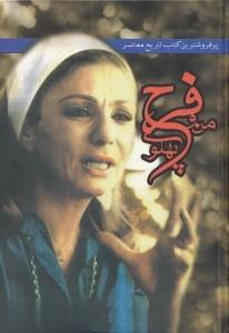 خاطرات من و فرح پهلوي 2 (3 جلدي)