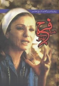 خاطرات من و فرح پهلوي 1 (3 جلدي)