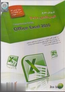 آموزش جامع آفيس اكسل 2010 Office Excel