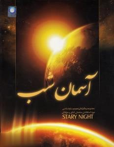 آسمان شب Stary Night (محموعه نرمافزارهاي نجوم و ستارهشناسي)
