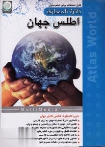 دايرهالمعارف اطلس جهان Multimedia
