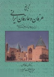 تاريخ عرفان و عارفان ايراني