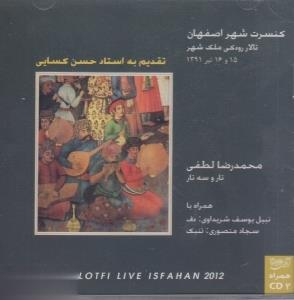 كنسرت شهر اصفهان (2 CD)
