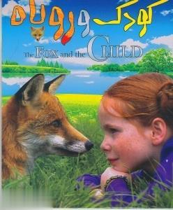 کودک و روباه (انیمیشن)