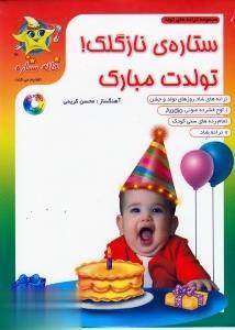 ستاره نازگلك تولدت مبارك