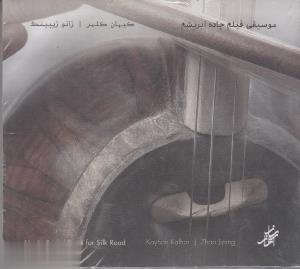 موسيقي فيلم جاده ابريشم