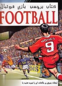 كتاب برچسب بازي فوتبال