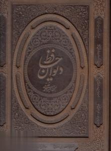 ديوان حافظ (3 زبانه رحلي جعبه چرم ميردشتي)