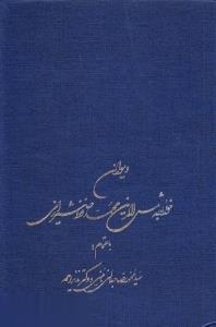 ديوان خواجه شمسالدين محمد حافظ شيرازي