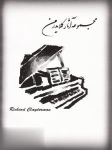مجموعه آثار کلایدرمن (با CD)