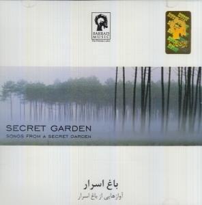 آوازهايي از باغ اسرار