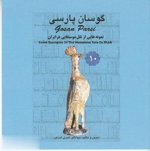 گوسان پارسي 10
