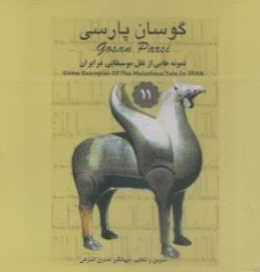 گوسان پارسي 11
