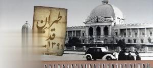 تقويم روميزي تهران قديم 1391