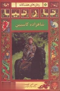 شاهزاده كاسپين (رمانهاي 7 گانه نارنيا)
