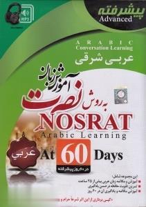 آموزش زبان عربي شرقي پيشرفته به روش نصرت Nosrat Arabic Learning