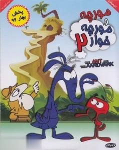 مورچه و مورچهخوار 2 (انیمیشن)