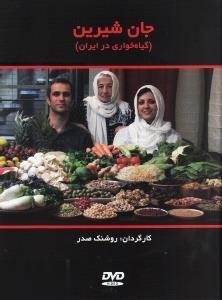 جان شيرين (گياهخواري در ايران)
