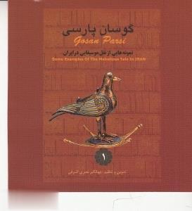 گوسان پارسي 1