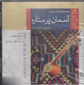 نغمههاي ايران زمين (6CD)