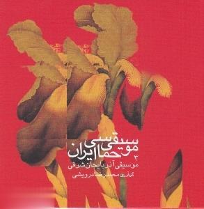 موسيقي آذربايجان شرقي (موسيقي حماسي ايران 3)