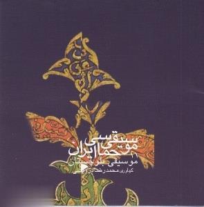 موسيقي بلوچستان (موسيقي حماسي ايران 11)