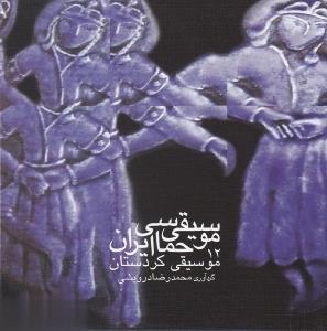 موسيقي كردستان (موسيقي حماسي ايران 12)