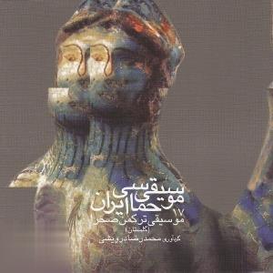 موسيقي تركمن صحرا گلستان (موسيقي حماسي ايران 17)