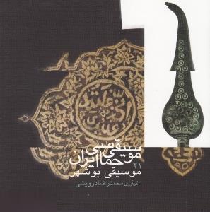 موسيقي بوشهر موسيقي (حماسي ايران 21)