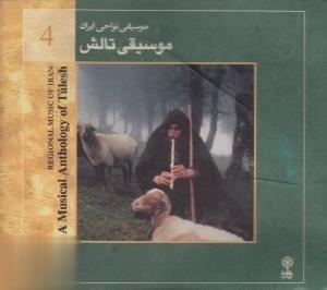 موسيقي تالش (موسيقي نواحي ايران 4)