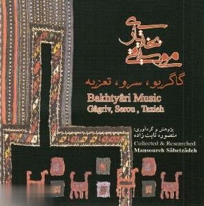 موسيقي بختياري 14 (گاگريو سرو تعزيه)